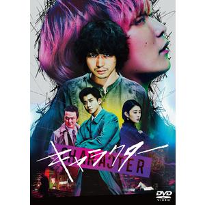 映画「キャラクター」DVD 通常版