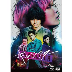 映画「キャラクター」 特装版(Blu-ray&DVD)4 枚組