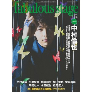fabulous stage Vol.16