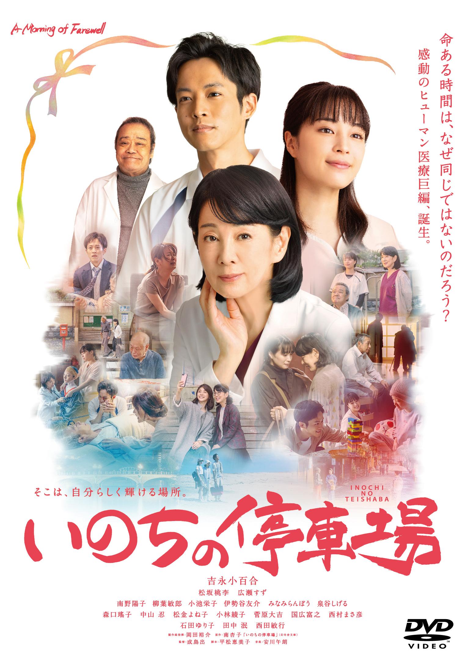 映画「いのちの停車場」DVD