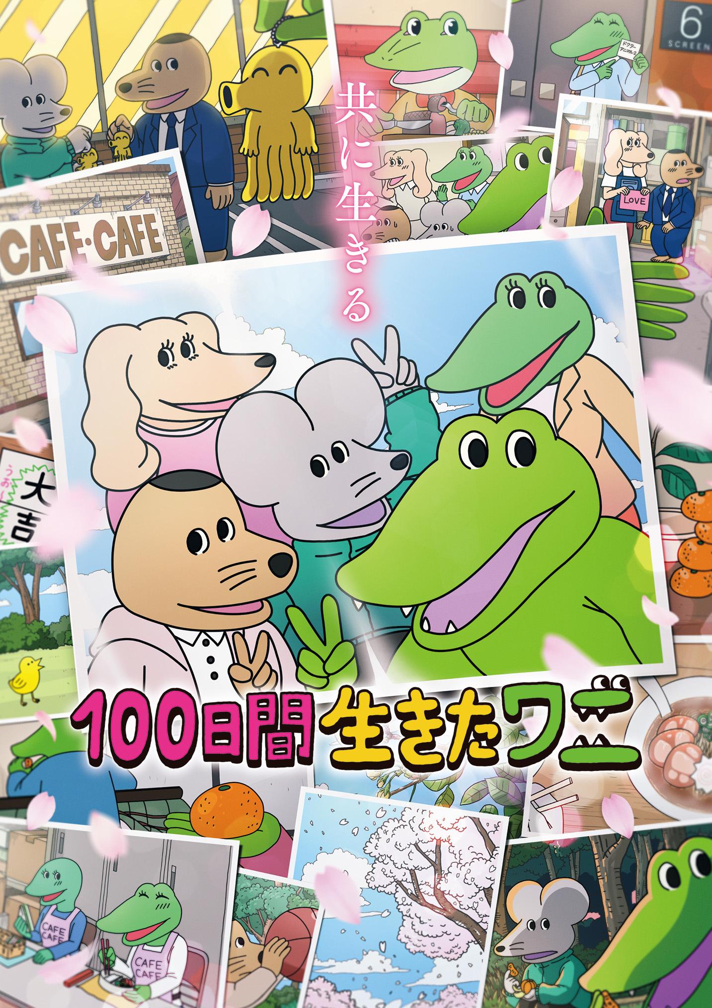 映画「100日間生きたワニ」Blu-ray
