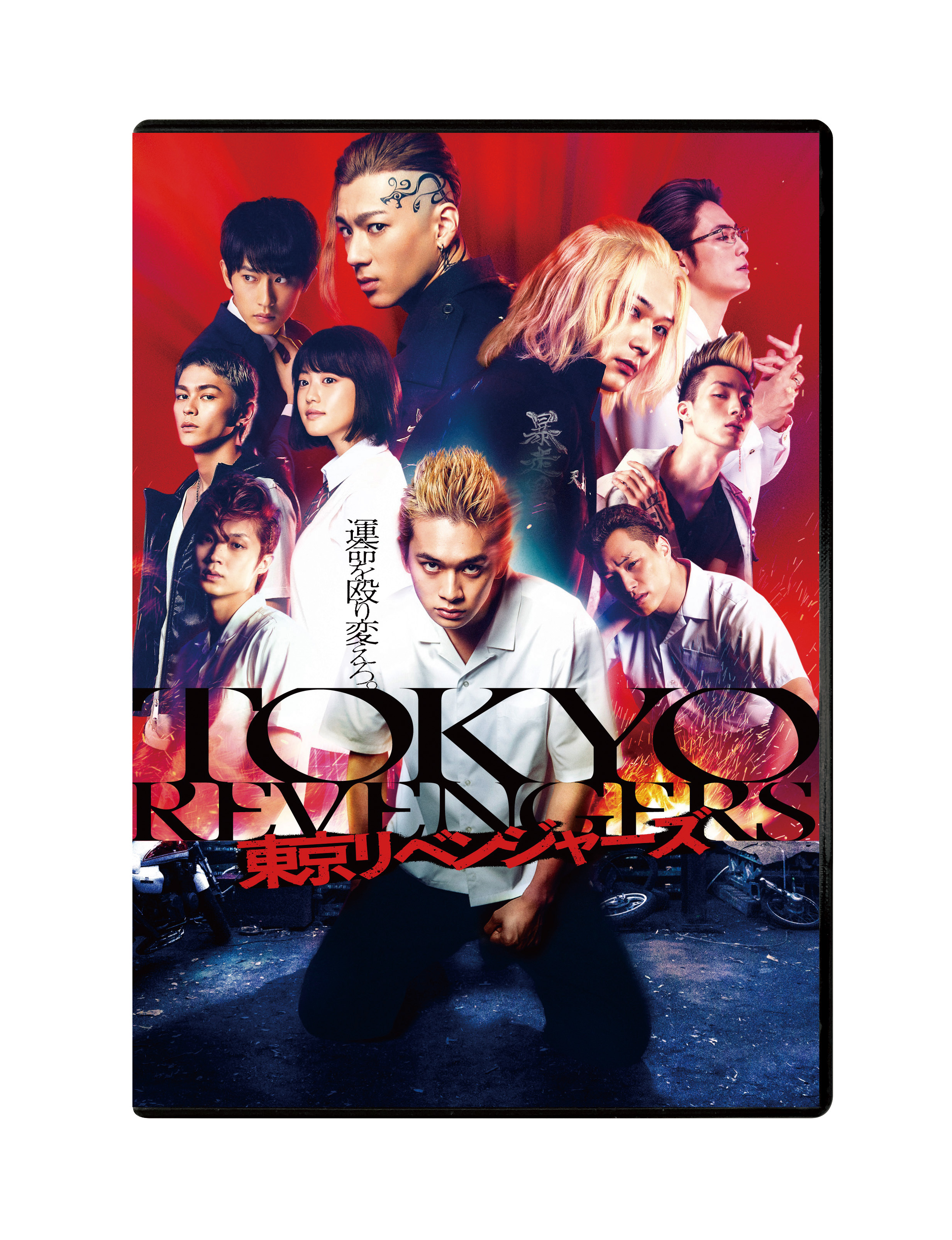 東京リベンジャーズ スタンダード・エディション DVD