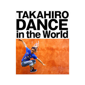 上野隆博フォトエッセイ『TAKAHIRO DANCE~』※サイン入り