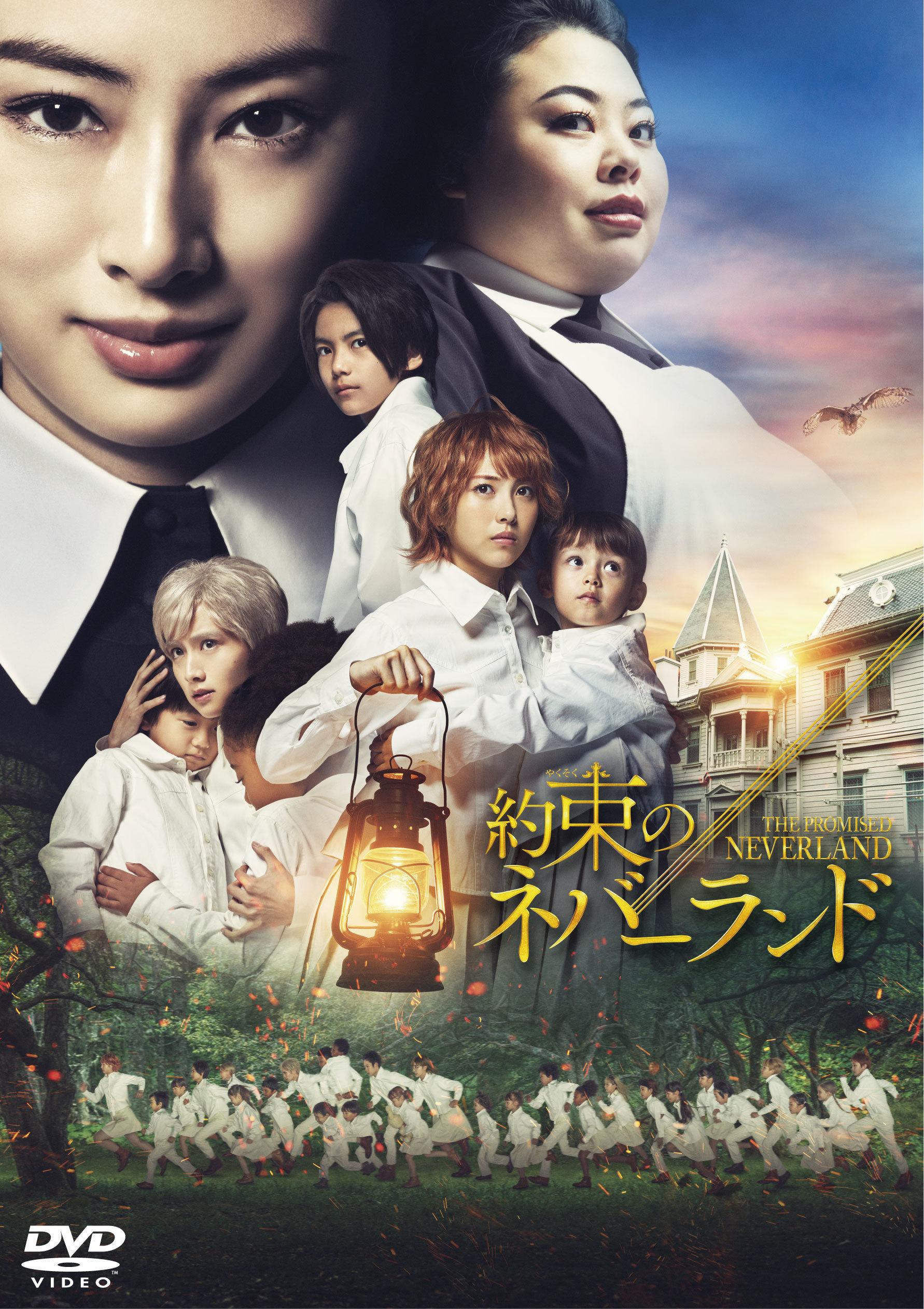 「約束のネバーランド」 DVD スペシャル・エディション(※山時聡真生写真付き)