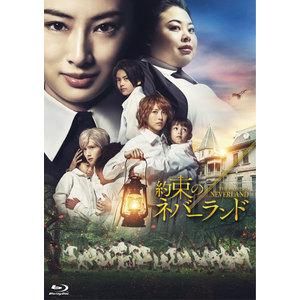 「約束のネバーランド」 Blu-ray スペシャル・エディション