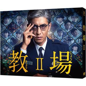 ドラマ「教場Ⅱ」DVD