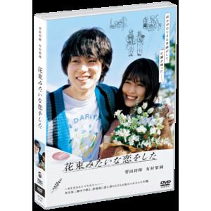 映画「花束みたいな恋をした」 DVD 通常版