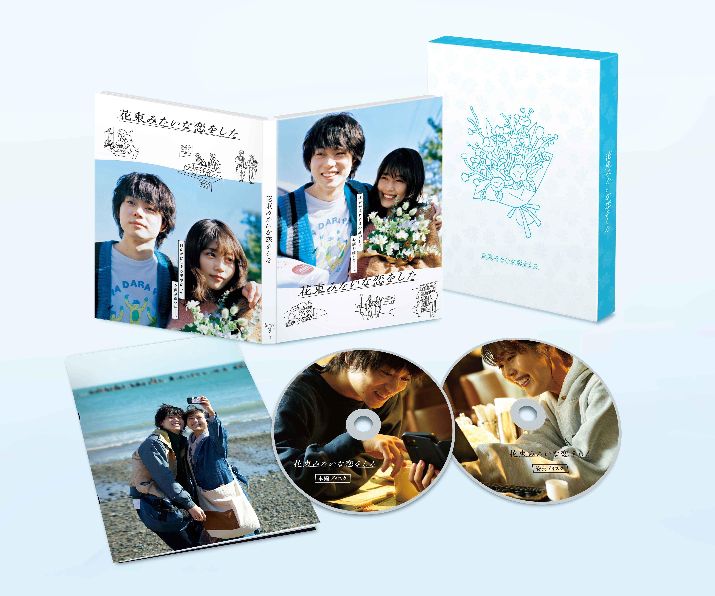 映画「花束みたいな恋をした」 DVD 豪華版