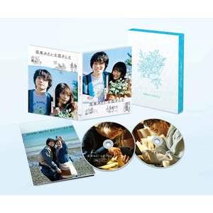 映画「花束みたいな恋をした」 Blu-ray 豪華版