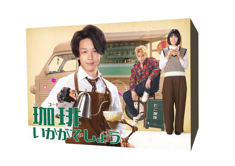 ドラマ「珈琲いかがでしょう」DVD-BOX