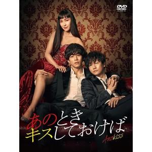 ドラマ「あのときキスしておけば」DVD-BOX