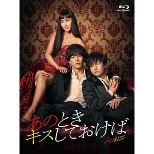 ドラマ「あのときキスしておけば」Blu-ray BOX