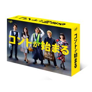 ドラマ「コントが始まる」DVD-BOX(※中村倫也生写真付き)