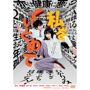 映画「私をくいとめて」DVD