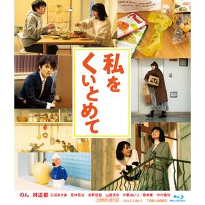 映画「私をくいとめて」Blu-ray