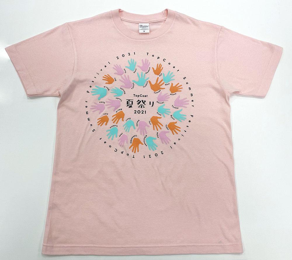 【限定商品】トップコート夏祭り 2021 Tシャツ(ライトピンク)