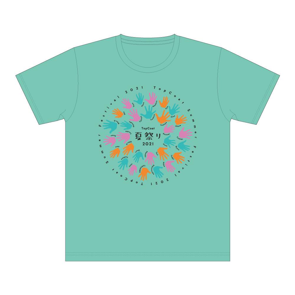 【限定商品】トップコート夏祭り 2021 Tシャツ(アイスグリーン)