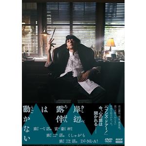 ドラマ「岸辺露伴は動かない」DVD